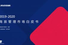 2019-2020商旅管理市场白皮书_page_001.png