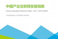2019-2020年中国产业互联网指数报告_000001.png