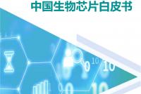 2019-2020年中国生物芯片白皮书_000001.png
