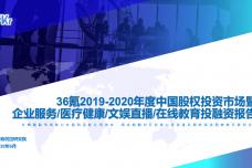 2019-2020年度中国股权投资市场报告_000001.png