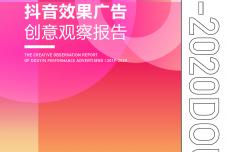 2019-2020年度抖音效果广告创意观察报告_000001.png