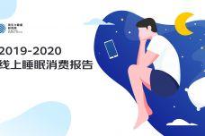 2019-2020线上睡眠消费报告_000001.jpg