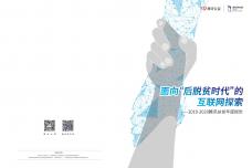 2019-2020腾讯扶贫年度报告_000001.png