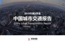2019Q2中国城市交通报告_000001.jpg