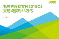 2019Q3中国第三方支付行业数据_000001.jpg