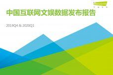 2019Q4中国互联网文娱市场数据发布报告_000001.jpg