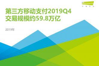 2019Q4中国第三方支付行业数据发布_000001.jpg