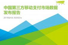 2019Q4中国第三方移动支付市场数据发布报告_000001.jpg