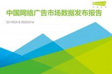 2019Q4中国网络广告市场数据报告_000001.jpg