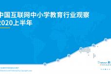 2020上半年中国互联网中小学教育行业观察_000001.png