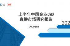 2020上半年中国企业CMO直播市场研究报告_000001.jpg