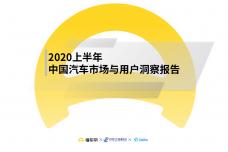 2020上半年中国汽车市场与用户洞察报告_000001.png
