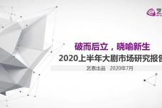 2020上半年大剧市场研究报告_000001.png