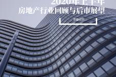 2020上半年房地产行业回顾与后市展望_000001.png