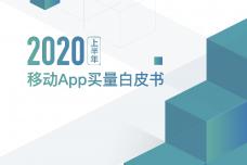 2020上半年移动App买量白皮书_000001.png