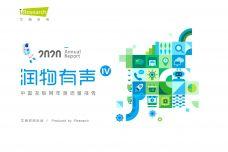 2020中国互联网年度流量报告_000001.jpg