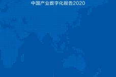 2020中国产业数字化报告_000001.png