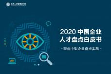 2020中国企业人才盘点白皮书_000001.png