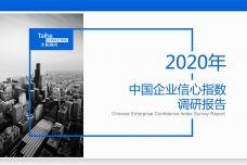 2020中国企业信心指数专项调研报告_000001.jpg