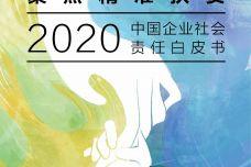2020中国企业社会责任白皮书_000001.jpg