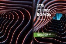 2020中国保险科技洞察报告_000001.jpg