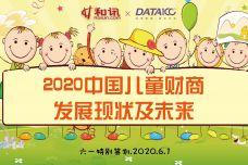2020中国儿童财商发展现状及未来_000001.jpg