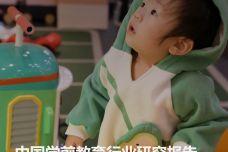 2020中国学前教育行业研究报告_000001.jpg