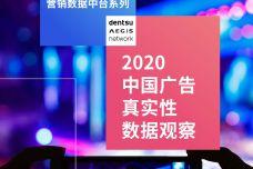2020中国广告真实性数据观察_000001.jpg