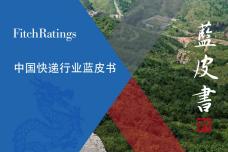 2020中国快递行业蓝皮书_page_01.png