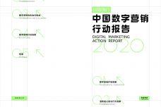 2020中国数字营销报告_000001.jpg