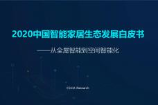 2020中国智能家居生态发展白皮书_000001-1.png