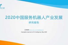 2020中国服务机器人产业发展研究报告_page_01.png