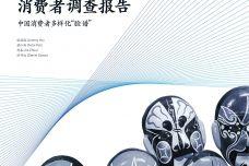 2020中国消费者调查报告_000001.jpg