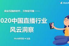 2020中国直播行业风云洞察_000001.jpg