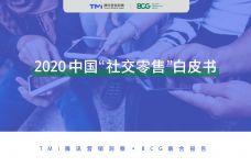 2020中国社交零售白皮书_000001.jpg