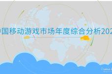 2020中国移动游戏市场年度综合分析_000001.jpg