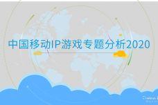 2020中国移动IP游戏专题分析_000001-1.jpg