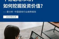 2020中国语培行业趋势报告_page_01.png
