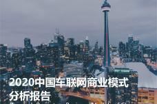 2020中国车联网商业模式分析报告_000001.png