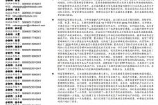 2020中国金融产品年度报告_page_001.png