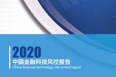2020中国金融科技风控报告_000001.png