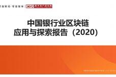 2020中国银行业区块链应用与探索报告_000001.jpg