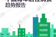 2020中国青年居住消费趋势报告_000001.png