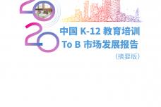 2020中国K-12教育培训To-B市场发展报告摘要_000001.png