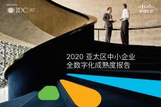 2020亚太区中小企业全数字化成熟度报告_000001.png