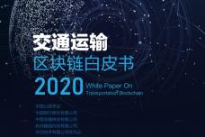 2020交通运输区块链白皮书_page_01.png