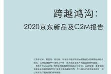 """2020京东""""新品""""及C2M报告_000001.jpg"""