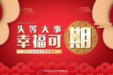 2020今日头条CNY招商方案_000001.jpg