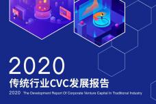 2020传统行业CVC发展报告_000001.png