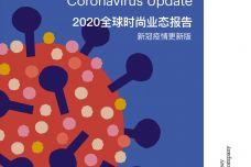 2020全球时尚业态报告:新冠疫情更新版_000001.jpg